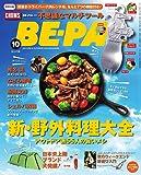 BE-PAL (ビーパル) 2016年 10月号 [雑誌]