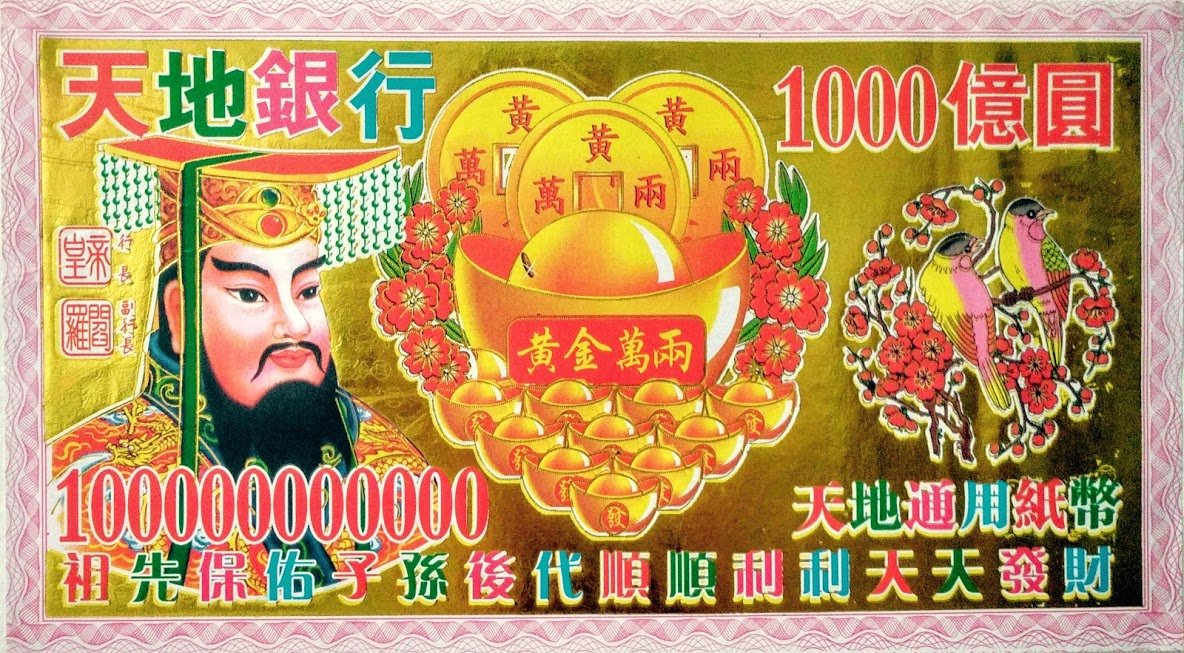 ValuedTrade New! 60pcs Joss Paper (Hell Bank Note) $100,000,000,000 High Grade with Gold Foil Incense Paper Ancestor by ValuedTrade (Image #1)