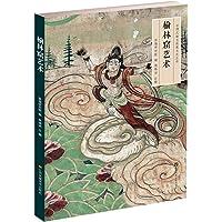 丝绸之路与敦煌文化:榆林窟艺术