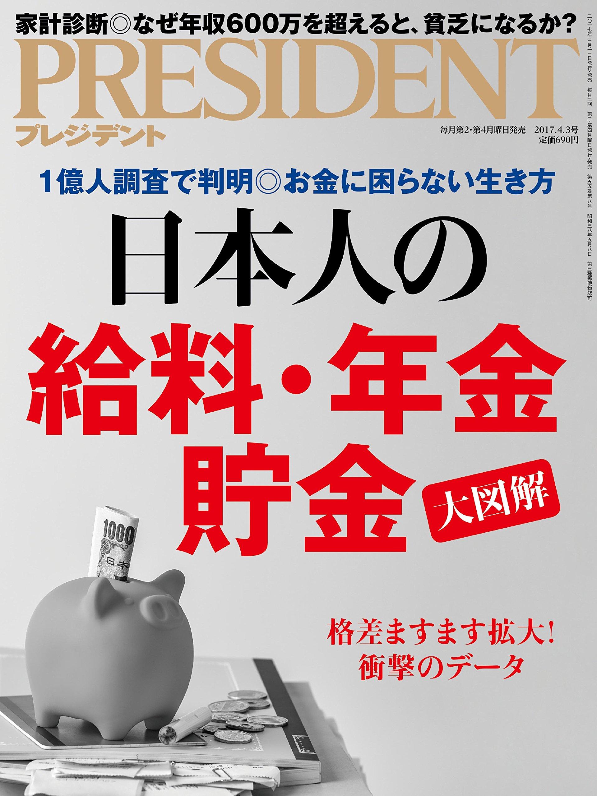 PRESIDENT (プレジデント) 2017年4/3号(日本人の給料・年金・貯金)