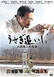 うさぎ追いし 山極勝三郎物語 [DVD]