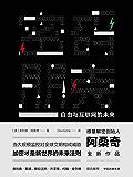 密码朋克:自由与互联网的未来(维基解密创始人阿桑奇全新作品)