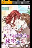 オトナな副社長と秘密の恋 (上) (マカロン文庫)