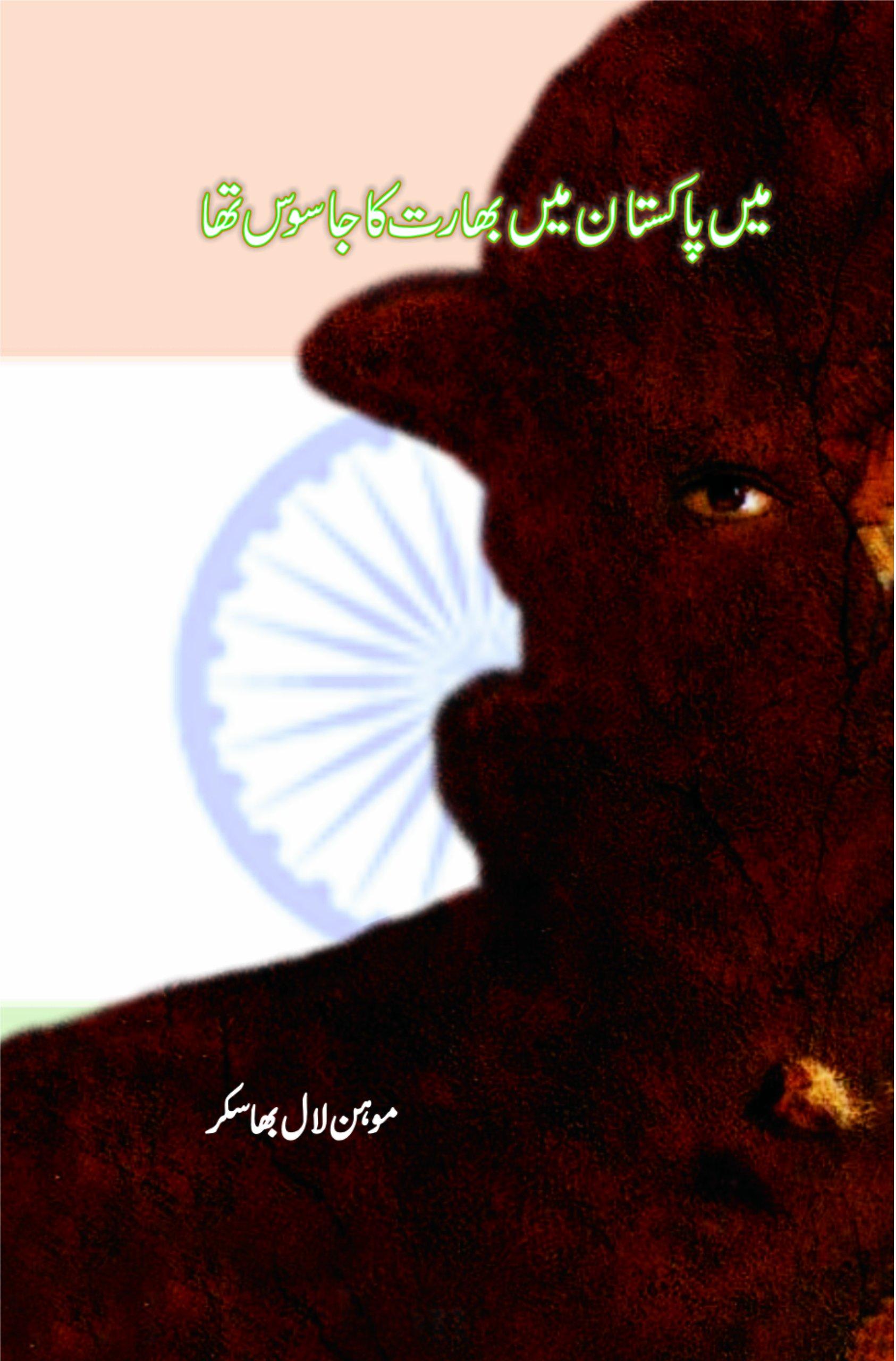 mohanlal bhaskar book pdf free download