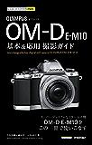 今すぐ使えるかんたんmini オリンパス OM-D E-M10 基本&応用 撮影ガイド