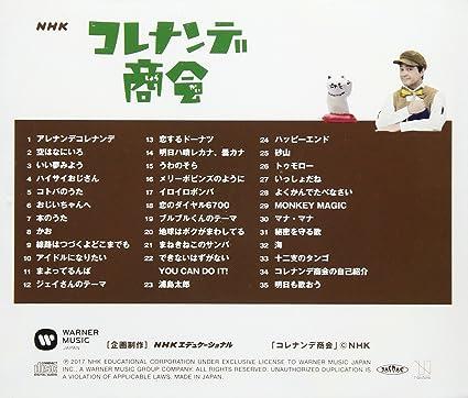 Amazon | NHK「コレナンデ商会」...