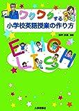 ワクワクする小学校英語授業の作り方
