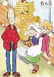 だから美代子です(2) (バンブーコミックス 4コマセレクション)