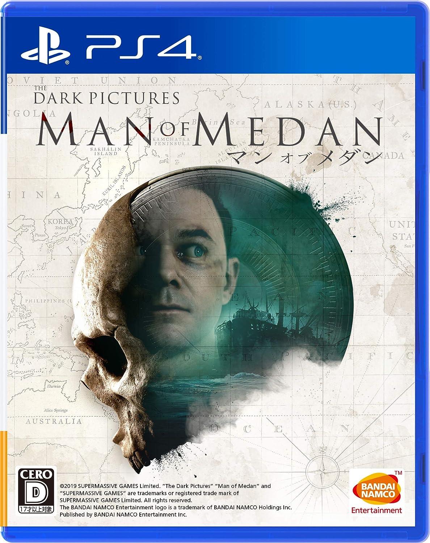 【PS4】THE DARK PICTURES: MAN OF MEDAN(マン・オブ・メダン)
