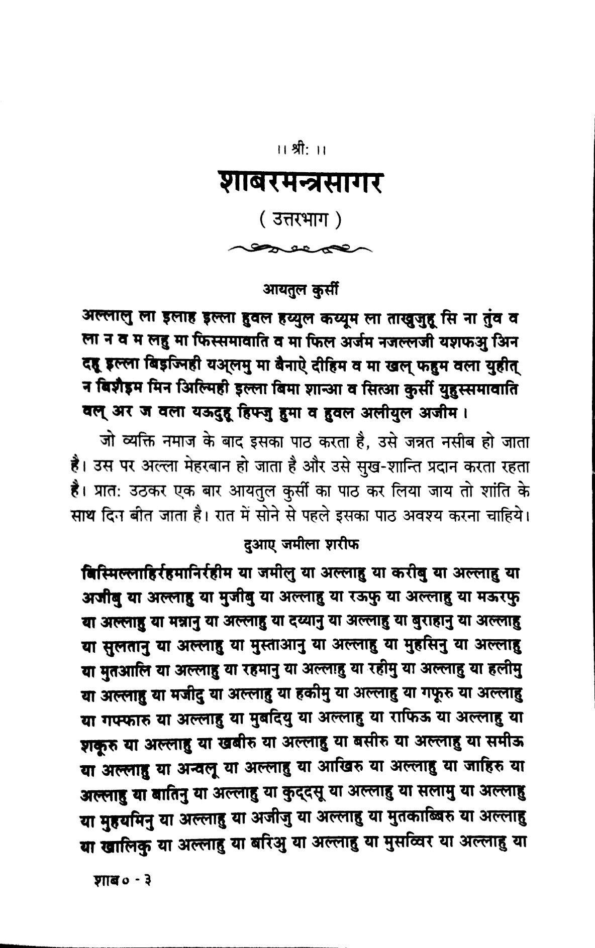 Shabar Mantra Ebook In Hindi