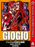 ジョジョの奇妙な冒険 第5部 カラー版 6 (ジャンプコミックスDIGITAL)