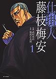 仕掛人 藤枝梅安 (1) (SPコミックス)