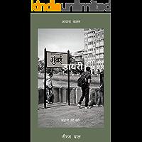 मुंबई डायरी (Hindi Edition)