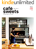 cafe-sweets vol.192