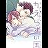 かえらずの国【Kindle特典おまけ付き】 (ディアプラス・コミックス)