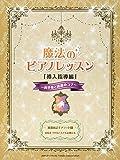 渡部由記子メソッド3 魔法のピアノレッスン「導入指導編」~両手奏と読譜のコツ~