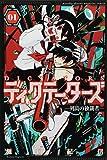 ディクテーターズ -列島の独裁者-(1) (講談社コミックス月刊マガジン)