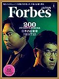 ForbesJapan 2020年1月号 ForbesJapan (フォーブスジャパン)