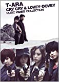 Cry Cry & Lovey-Dovey Music Video Collection(完全生産限定盤) [Blu-ray]