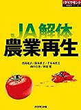 JA解体 農業再生 週刊ダイヤモンド 特集BOOKS