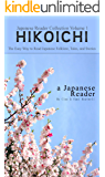 Japanese Reader Collection Volume 1: Hikoichi: japani-zu fo-kuteirusu (Japanese Edition)