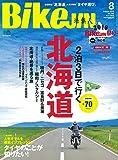 BikeJIN/培倶人(バイクジン) 2019年8月号