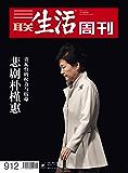 三联生活周刊·悲剧朴槿惠:青瓦台的权力与宿命(2016年46期)