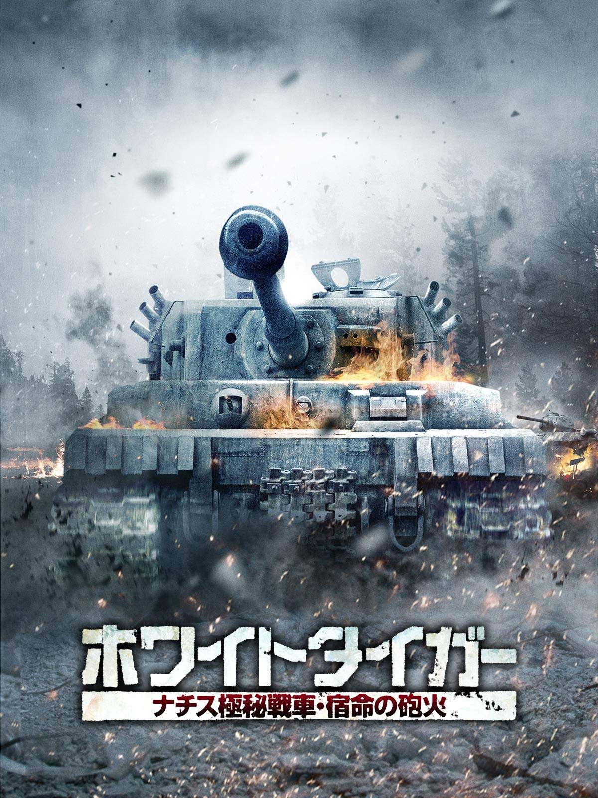 Amazon Co Jp ホワイトタイガー ナチス極秘戦車 宿命の砲火 字幕版 を観る Prime Video