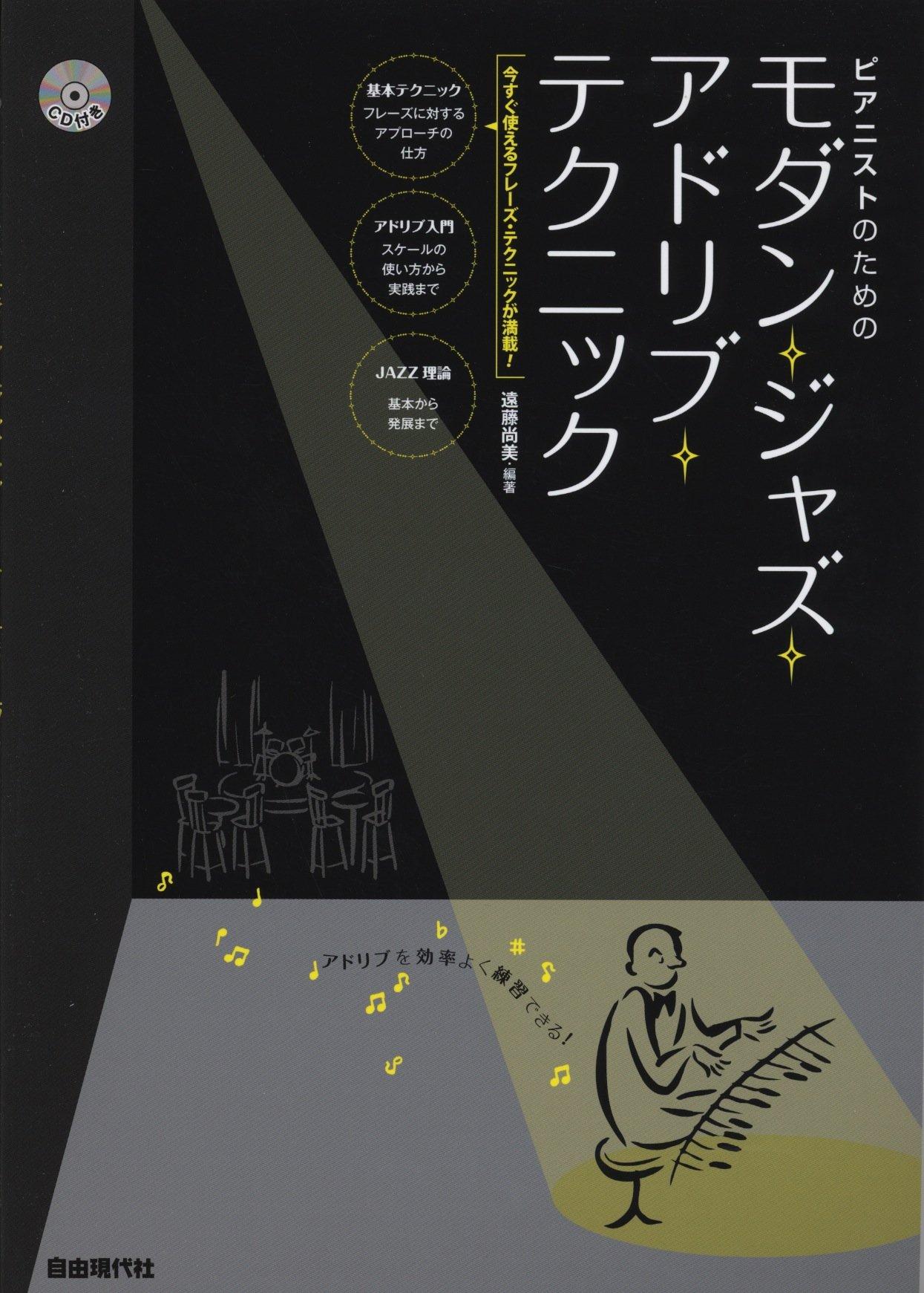 Read Online Pianisuto no tameno modan jazu adoribu tekunikku : Adoribu o kōritsu yoku renshūdekiru : Ima sugu tsukaeru furēzu tekunikku ga mansai pdf epub