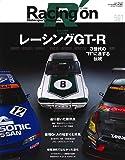 Racing on - レーシングオン - No. 501 レーシングGT-R (ニューズムック)