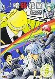 暗殺教室 5 9月(二学期)体育祭とプリン爆殺計画 (SHUEISHA JUMP REMIX)