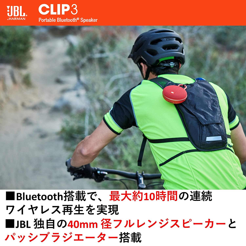 出典: Amazon『JBL CLIP3 Bluetoothスピーカー』