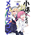 小林さんちのメイドラゴン : 5 (アクションコミックス)