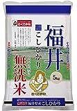 【精米】福井県 無洗米 コシヒカリ 5kg 平成29年産