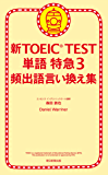 新TOEIC TEST 単語特急3 頻出語言い換え集