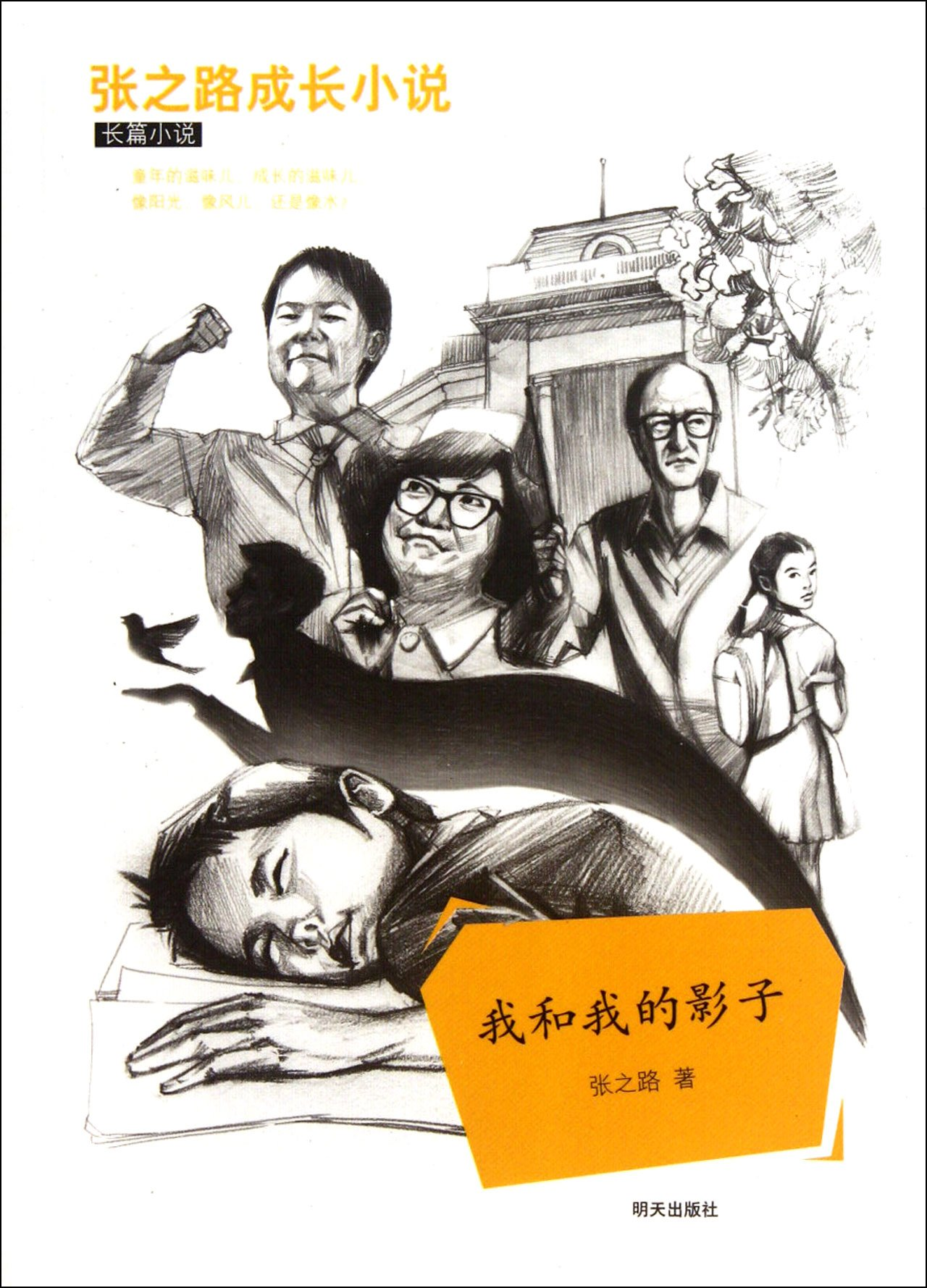 Download My Shadow and Me (Chinese Edition) pdf epub