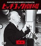 ヒッチコック劇場 第一集 バリューパック [DVD]