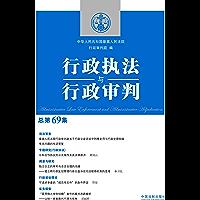 行政执法与行政审判(总第69集)
