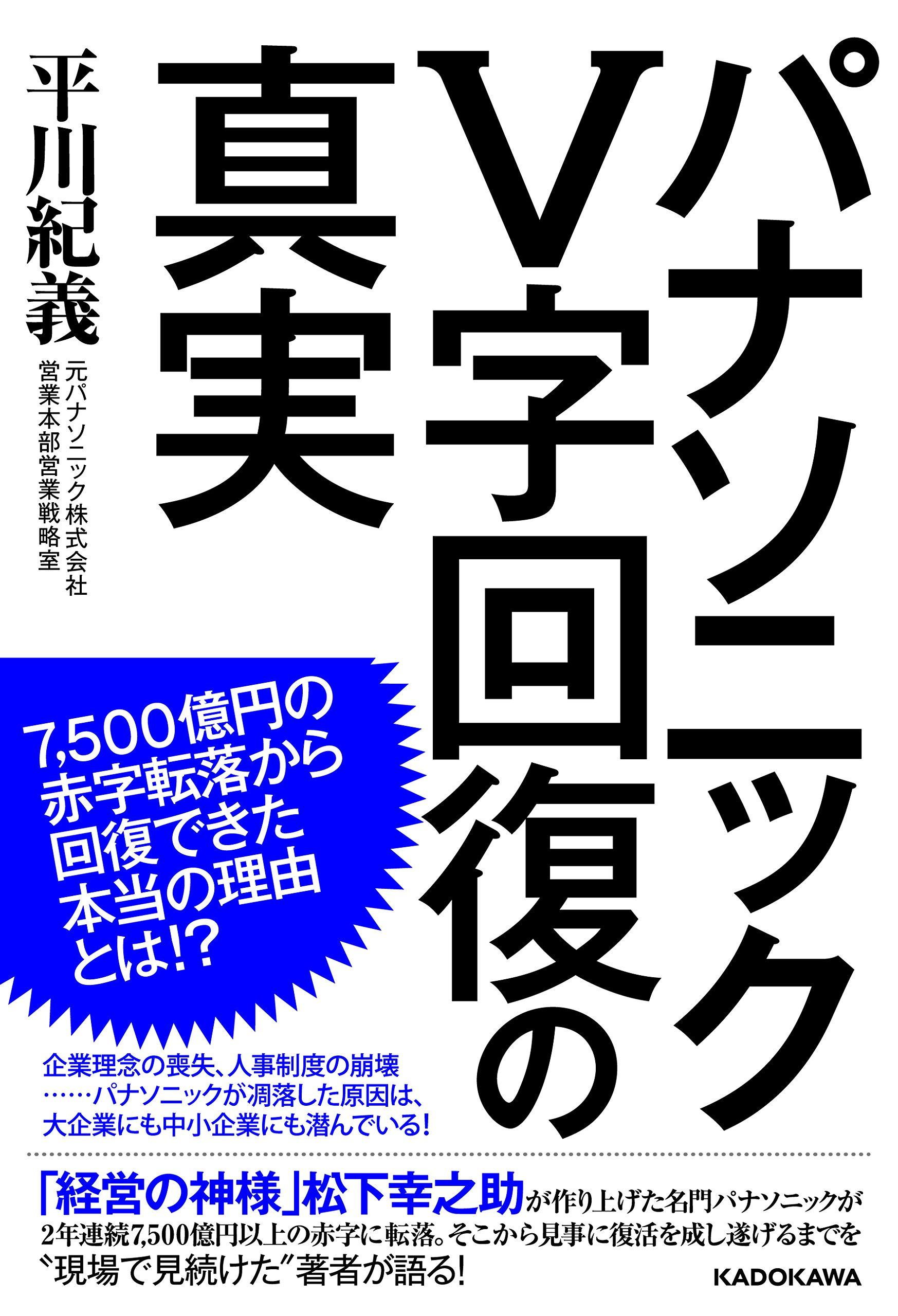 パナソニックV字回復の真実 | 平...