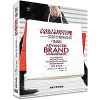 高级品牌管理:实务与案例分析(第2版)