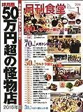 月刊食堂 2018年 01 月号 [雑誌]