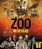 ZOO-暴走地区- シーズン1 (トク選BOX)(6枚組) [DVD]