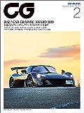 CG(CAR GRAPHIC)2020年2月号 [雑誌]