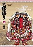 乙嫁語り 5巻<乙嫁語り> (ビームコミックス(ハルタ))