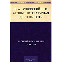 В. А. Жуковский. Его жизнь и литературная деятельность (Russian Edition)