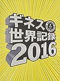 ギネス世界記録2016
