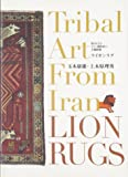 ライオンラグ―知られざるイラン遊牧民の手織絨毯 (布楽人双書)