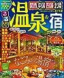 るるぶ温泉&宿 関西 中国 四国 北陸 (るるぶ情報版目的)