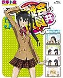 生徒会役員共 5 (Blu-ray)