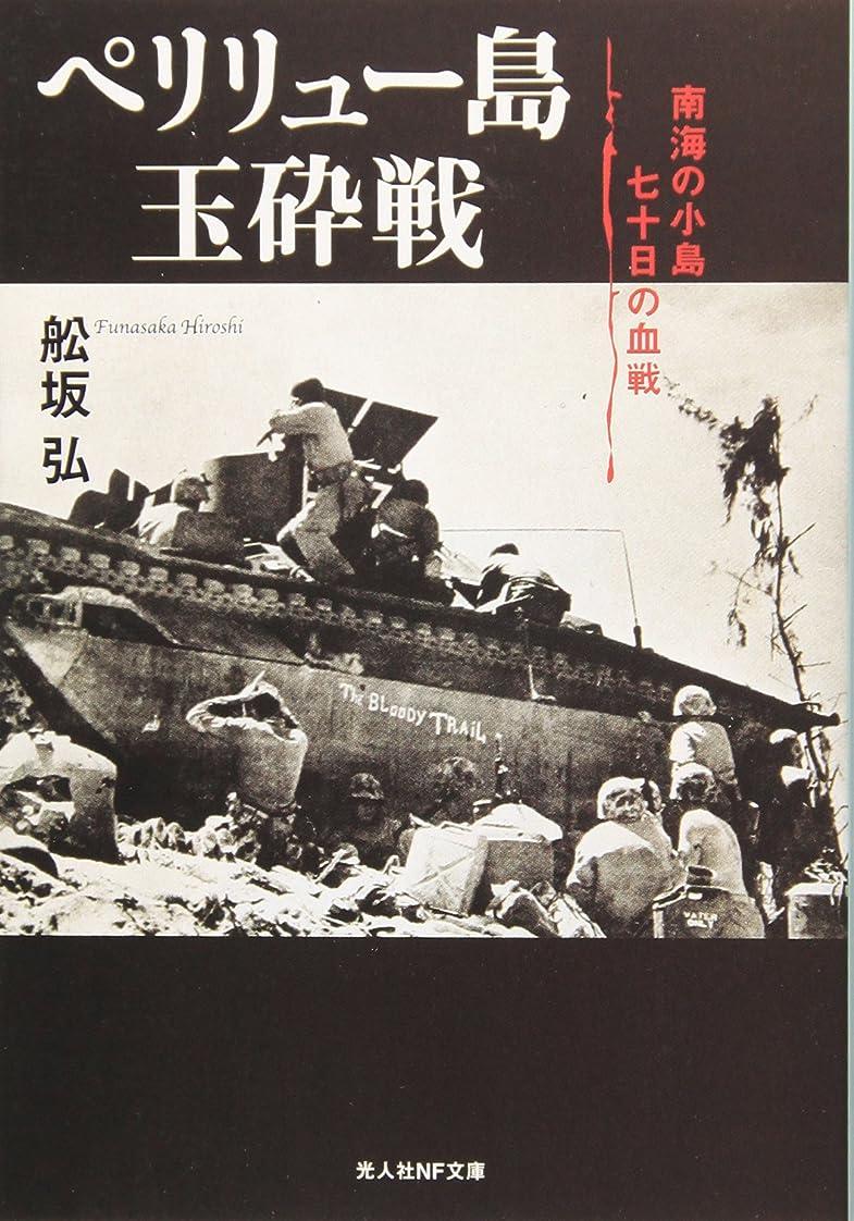 調停者社会主義者時間古地図で歩く 江戸?東京 歴史探訪ガイド 決定版